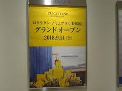 アミュプラザ長崎02-5