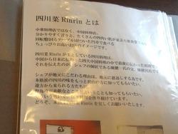 リンリン01-5