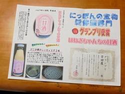 甘酒01-2