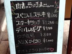 肉吉01-2