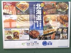 北海道物産展01