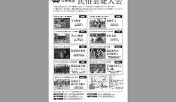 九州地区民俗芸能01-3