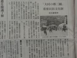郡三踊01-2