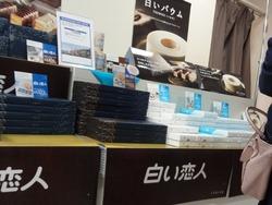 北海道展03-7