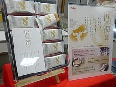 駅弁大会05-7