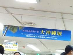沖縄展01