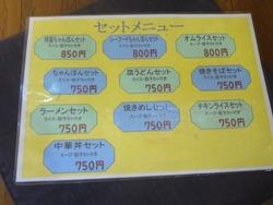 食堂いぶ02-2