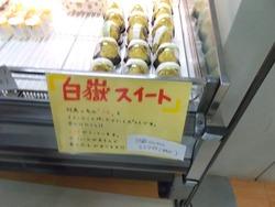 県産品フェア04-4
