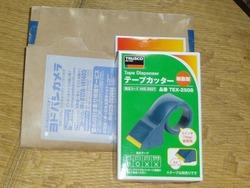 テープカッター02-2