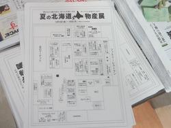 北海道展01-1