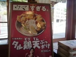 丸亀01-3