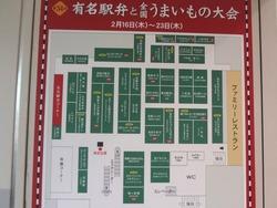 駅弁大会01-2