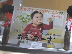 北海道03-4
