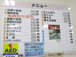 Aコープレストラン01-8