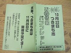 つきまち市04
