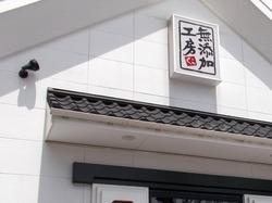 くら寿司01