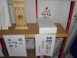 温泉神社02-2