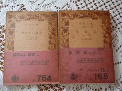 文庫本02