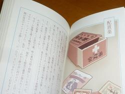 昭和本01-2