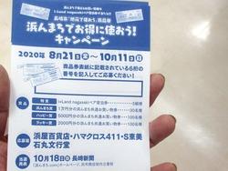 秋の県産品まつり02-4