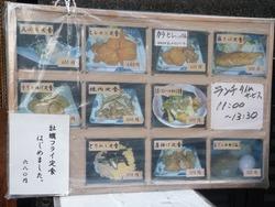鍋幸02-2