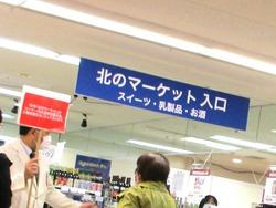 北海道物産展02-7