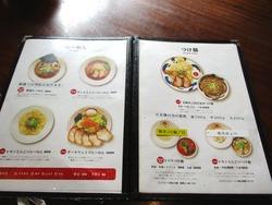 麺也オールウェイズ01-2
