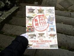 松森神社01-6