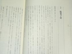 昭和本04-3
