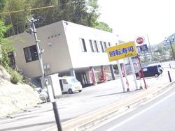 若竹丸愛宕01-1