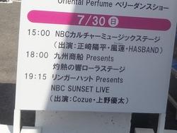 NBCまつり01-3