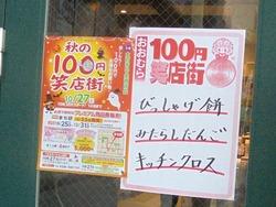 100円商店街01-7