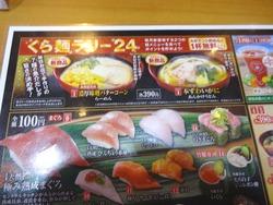 くら寿司01-2