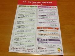 観光物産展03