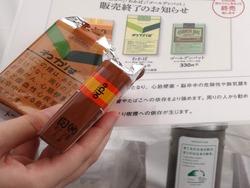 日本たばこ02