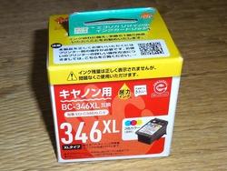 替えインク01-2