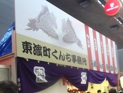 東濱町01