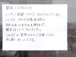 時津05-3
