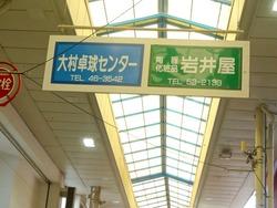大村中央商店03-3