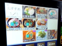 はま寿司時津01-7