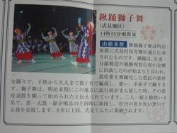 鍬踊獅子舞01-1
