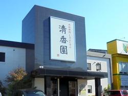 清香園01