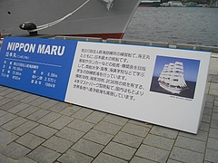 日本丸01-2