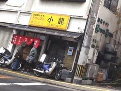 小龍01-3