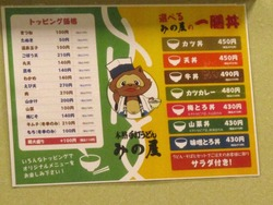 みの屋チトセピア店01-7