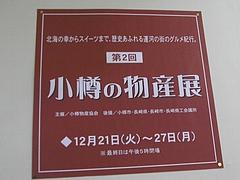 小樽展00