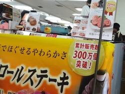 県産品フェア02-4