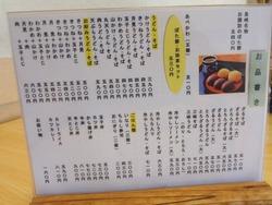 月見茶屋西友店01-5