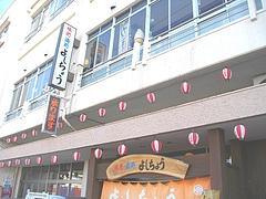 小浜・吉長08