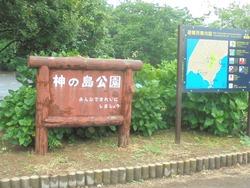 神の島公園01-2